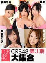 夢実あくび 琥珀うた 陽菜 桃井早苗 福山さやか CRB48 第3期