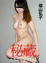 畑山弘子 秘蔵マンコセレクション 〜弘子のオマンコ見てください〜