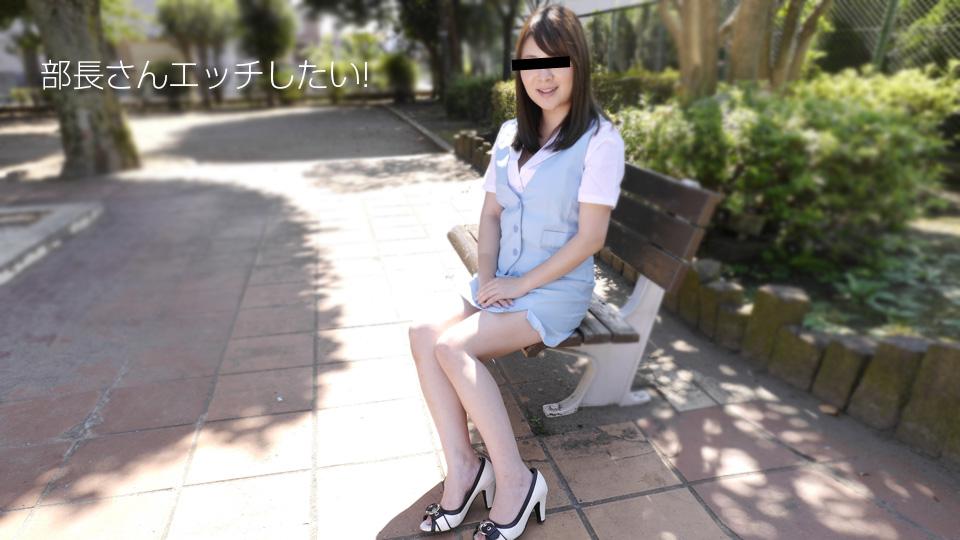 カリビアンコムプレミアム:自宅訪問した部長さんと久しぶりのSEX:田中美春