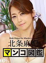 北条麻妃 マンコ図鑑 北条麻妃