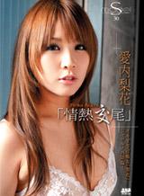 아이우치 리카 S Model 30 열정 교미