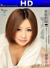 春香ルリ KIRARI 12