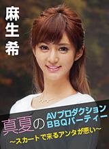 麻生希 真夏のAVプロダクションBBQパーティー 〜スカートで来るアンタが悪い〜