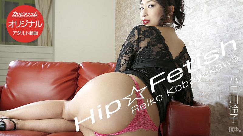 Caribbeancompr 022417_003 japanese porn streaming Reiko Kobayakawa