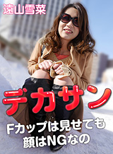 遠山雪菜 デカサン 〜Fカップは見せても顔はNGなの〜