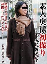 Yuriko Wakana Amateur wife's first take document 75 Yuriko Wakana