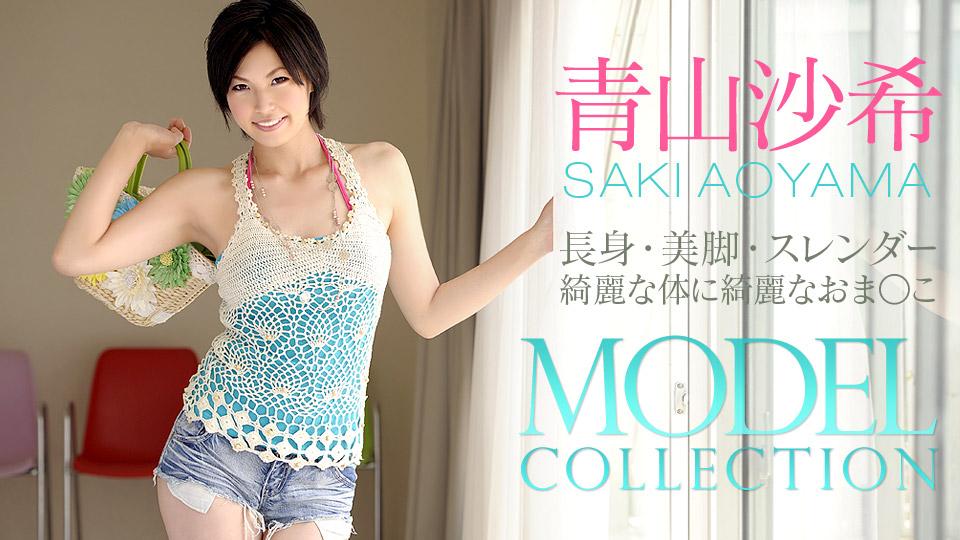 カリビアンコムプレミアム:モデルコレクション フェチ 青山沙希:青山沙希
