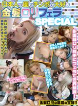 디디 사샤 로즈 아비가일 존슨 안 마리 리 일본인의 단단한 자지 사랑 금발 로리훼라 SPECIAL
