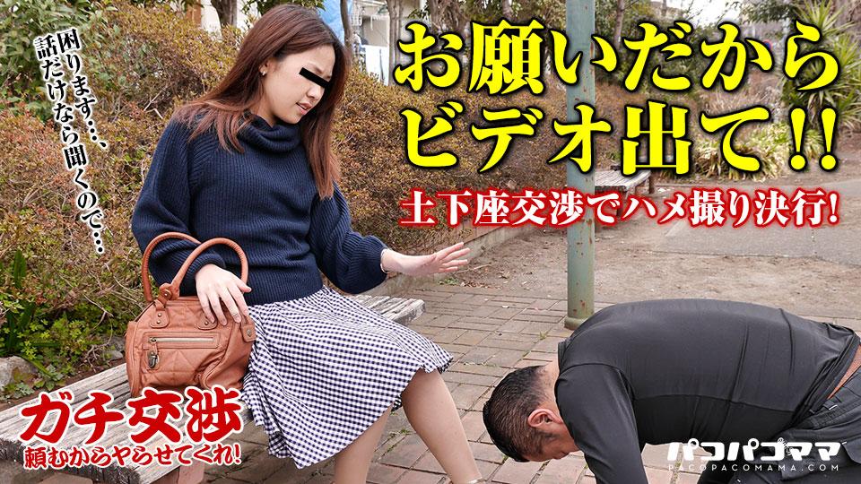 山咲ことみ:ガチ交渉 24 〜隠れエロな人妻〜【カリビアンコムプレミアム】