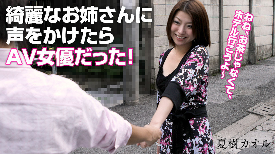 Caribbeancompr 030221_001 Kaoru Natsuki I was hitting on a Girl on the street, Guess what, she turned out to be a Japanese Porn Star!