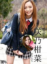 咲乃柑菜 僕の彼女が咲乃柑菜だったら 〜バレンタインは温泉デート〜