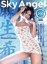 麻生希 スカイエンジェル Vol.200 前編