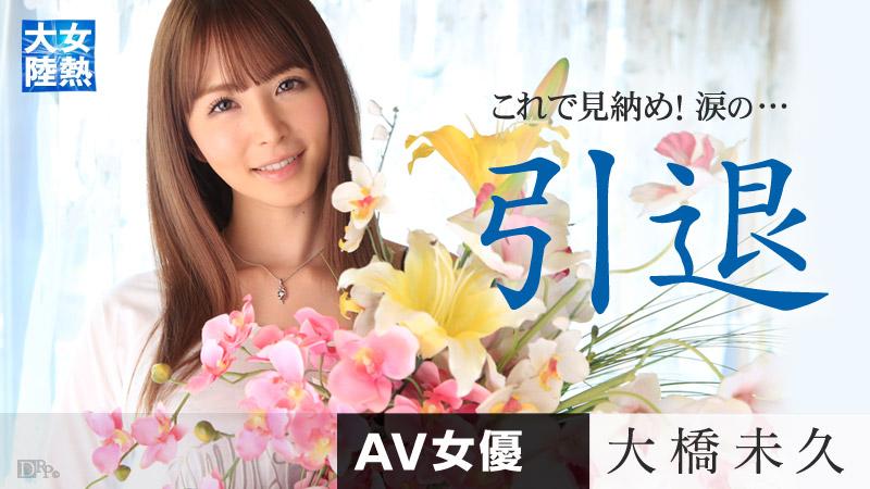 030615_142 jav free Miku Ohashi