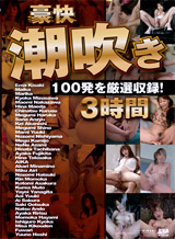 総勢36名 KIRARI 43 〜豪快潮吹き100連発〜