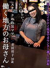 青田祥子 働く地方のお母さん ~スナックの色黒ママ~