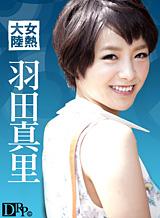 羽田真里 女熱大陸 File.050