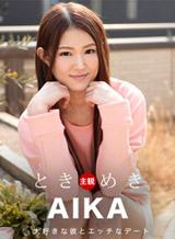 AIKA ときめき 〜スレンダーボディの彼女と中出しデート〜