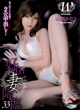 이오 카 카나코 색정 아내 강림 Vol.33