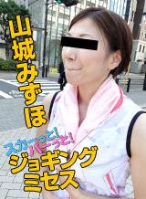 山城みずほ ジョギングミセス 〜美乳ランナー〜