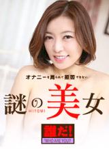 HITOMI 自慰行為を見られて拒否できない美痴女