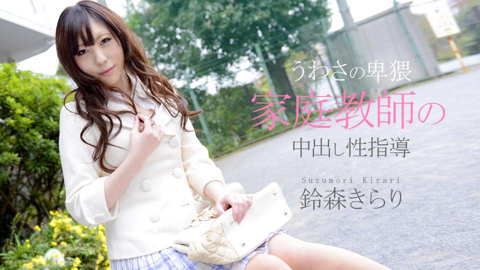 AV女優無修正動画:鈴森きらり こんな先生を僕らは待っていた!