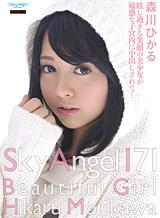 森川ひかる Sky Angel 171
