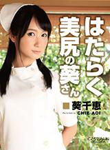 葵千恵 キャットウォーク ポイズン 153 働く美尻の葵さん