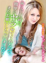 観光客マドレーヌ あの日本人大好きな外国人マドレーヌちゃんは簡単にやらせてくれるとわかったのでまたお願いしにいってきました!