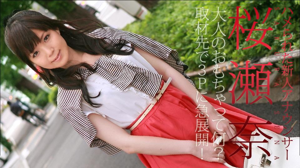 AV女優無修正動画:桜瀬奈 ハメられた新人アナウンサー