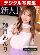輝月あんり デジタル写真集: Debut Vol.65 〜H大好きモデル体型美女の感度濃厚SEX〜