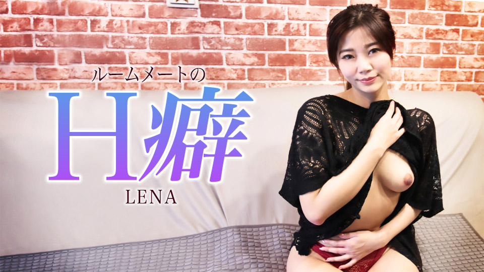 AV女優無修正動画:Lena ルームメートのH癖