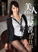 広瀬奈々美 S Model 121 美人すぎる社長秘書のお仕事