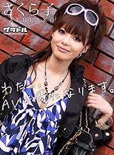 さくら子 グラドル 〜わたし、今日からAV女優になります。〜