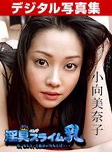 小向美奈子 デジタル写真集: 淫具スライム乳 〜な、なんと、最後の出演になってしまった〜
