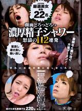総勢22名 KIRARI 45 〜濃厚精子シャワー怒涛の112連発