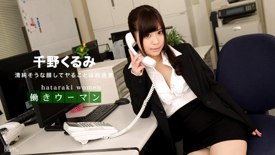 千野くるみ:働きウーマン 〜OL〜【カリビアンコムプレミアム】