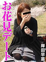 岸田早苗 お花見デート
