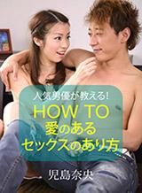 児島奈央 人気男優が教える!ハウツー愛のあるセックスのあり方