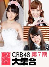 椎名ひかる 成宮ルリ 夢実あくび CRB48 第7期