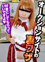 山本美桜姫 オークションサイトの裏ワザ!?家事代行を出品しているだけなのに、スリーサイズと写真を載せている娘は特別なサービスも提供しているらしい