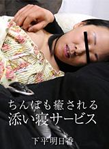 下平明日香 ちんぽも癒される添い寝サービス