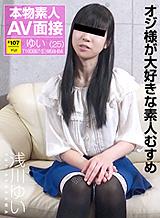 아사카와 유이 아마추어 AV 면접 ~ 오지에 의해서 좋아하는 아마추어 여자 ~