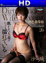 Saori Minded Wife Advent 26