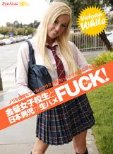 ヴィクトリアホワイト 金髪女子校生と日本男児が生ハメFUCK! 11