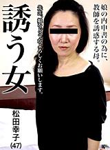 松田幸子 娘の内申書のために先生を誘惑する色白熟女