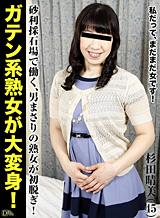 杉田晴美 家族も知らないギラギラする私 〜ユンボを操るガテン系熟女〜