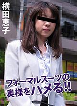 横田恵子 フォーマルスーツの奥様をハメる
