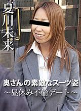 夏川未来 奥さんの素敵なスーツ姿 〜昼休み不倫デート〜
