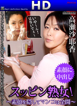 Sayaka Takase Pussy fully open - to hide Suppin MILF ~ Famous