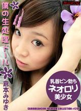 Kuramoto Miyuki Sex doll processing of my